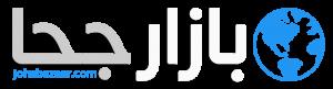 موقع بازار جحا